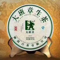 2017年澜沧古茶 大班章 生茶 357克/饼