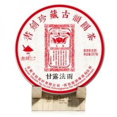 2015年书剑古茶 红票(甘露法雨) 生茶 357克/饼
