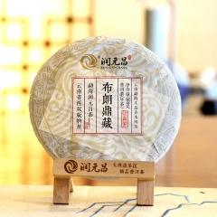 2016年润元昌 布朗鼎藏 生茶 360克/饼