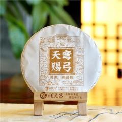 2016年润元昌 天赐弯弓 生茶 360克/饼