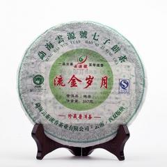 2010年云源号 流金岁月 生茶 357克/饼