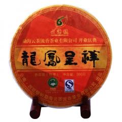 2010年云源号 龙凤呈祥 熟茶 380克/饼