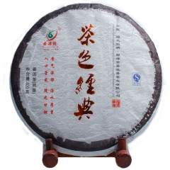 2013年云源号 茶色经典 熟茶 400克/饼