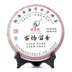 2013年云源号 古韵留香 熟茶 400克/饼