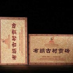 2015年云源号 布朗古树贡砖 熟茶 250克/砖