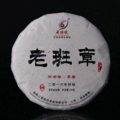 2016年云源号 老班章 生茶 200克/饼