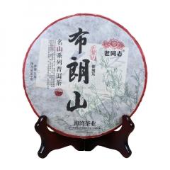 2017年老同志 名山系列 布朗山 新南东 生茶 500克