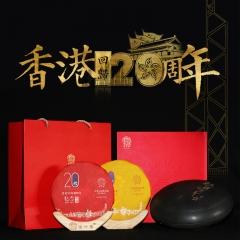 2017年俊仲号 香港回归20周年纪念饼 生熟套 710克/套