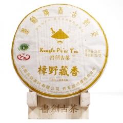 2017年书剑古茶 樟野藏香 生茶 357克/饼