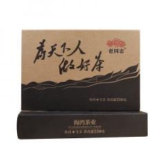 2017年老同志 为天下人做好茶青砖 生茶 250克/砖