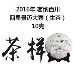 茶窝网试饮装 (茶样) 2016年茗纳百川 深山古树·四星景迈大寨 生茶  10克