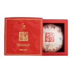 2017年澜沧古茶 八壹金瓜 熟茶 500克/盒