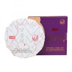 2017年下关 经典甘普洱 (铁饼)熟茶 100克/盒