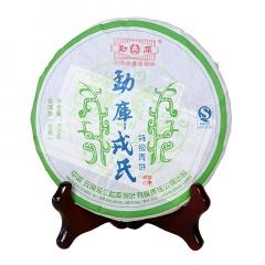 2007年勐库戎氏 青饼 生茶 400克/饼