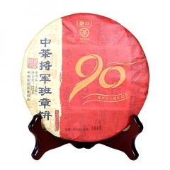 2017年中茶 将军班章 生茶 357克/饼