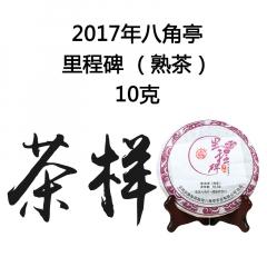 茶窝网试饮装(茶样) 2017年八角亭 里程碑 熟茶 10克/份