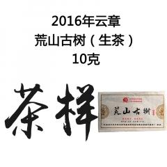 茶窝网试饮装(茶样)2017年云章 荒山古树   生茶 10克/份