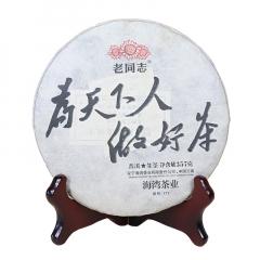 2017年老同志 为天下人做好茶 生茶 357克/饼