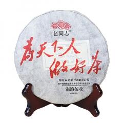 2017年老同志 为天下人做好茶 熟茶 357克/饼