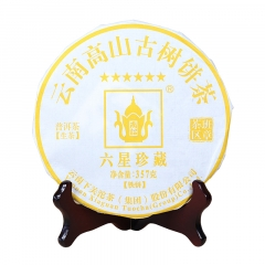 2017年下关 六星珍藏 班章茶区 生茶 (铁饼) 357克/饼