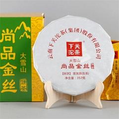 2017年下关 尚品金丝饼(大雪山铁饼) 生茶 357克/饼