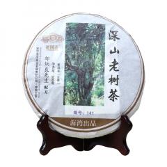 2014年老同志 深山老树 生茶 500克/饼