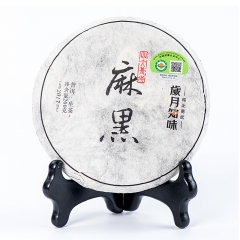 2017年岁月知味 麻黑 生茶 200克/饼