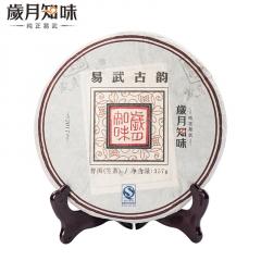 2017年岁月知味 易武古韵(易武古树茶) 生茶 357克/饼