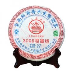 2008年八角亭 勐海乔木生态圆茶(2008限量版) 生茶 357克/饼