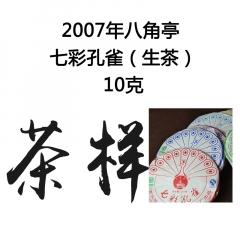 茶窝网试饮装(茶样)2007年八角亭 七彩孔雀 生茶 10克/份