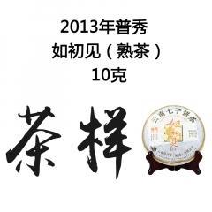 茶窝网试饮装(茶样)2013年普秀 如初见 熟茶 10克/份