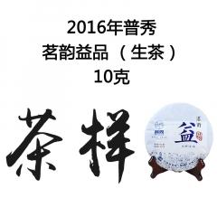 茶窝网试饮装(茶样)2016年普秀 茗韵益品 生茶 10克/份