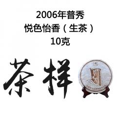 茶窝网试饮装(茶样)2006年普秀 悦色怡香 生茶 10克/份
