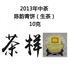 茶窝网试饮装(茶样)2013年中茶 陈韵青饼 生茶 10克/份