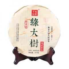 2017年下关 XY绿大树铁饼  易武茶区  生茶 357克/饼