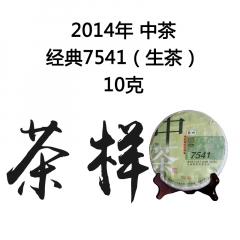 茶窝网试饮装(茶样)2014年中茶 7541 生茶 10克/份