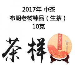 茶窝网试饮装(茶样)2017年中茶 布朗老树臻品 生茶 10克/份