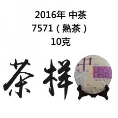 2016 中茶 精品7571 熟 茶样 10克/份