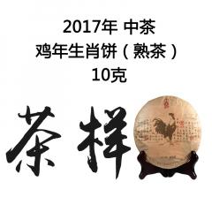 2017 中茶生肖饼 鸡  熟  茶样 10克/份