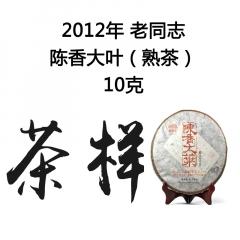 2012年 老同志 陈香大叶 熟 茶样  10克/份
