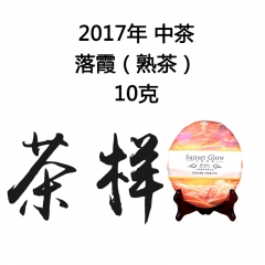 2017年 中茶 落霞  熟 茶样 10克/份