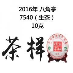 2016年 八角亭 7540 生 茶样 10克/份