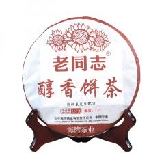 2017年老同志 醇香饼茶 熟茶 357克/饼