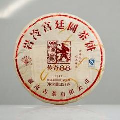 2017年澜沧古茶 传奇88 熟茶 357克/饼
