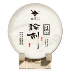 2015年书剑古茶  论剑系列 昔归古树纯料 生茶 357克/饼