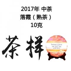 茶窝网试饮装(茶样)2017年 中茶 落霞  熟茶 10克/份