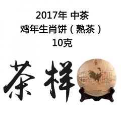 茶窝网试饮装(茶样)2017 中茶生肖饼 鸡  熟茶 10克/份