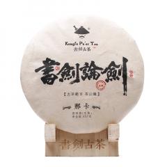 2017年书剑古茶 论剑系列 那卡 生茶 357克/饼