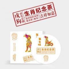 2018年俊仲号 狗年生肖纪念饼(年年旺) 熟茶 50克/饼