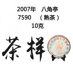 茶窝网试饮装(茶样) 2007年八角亭 7590 熟茶 10克/份